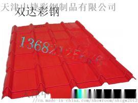 YXB25-210-840型缩节仿古瓦 彩钢琉璃瓦