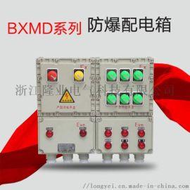 厂家直销防爆照明配电箱防爆柜BXM(D)防爆箱定制