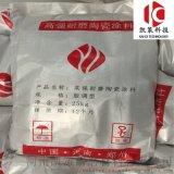碳化硅陶瓷耐磨胶泥 电收尘器用防磨料 陶瓷涂料