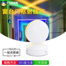 led窗臺燈門框360度光束燈酒店ktv壁燈