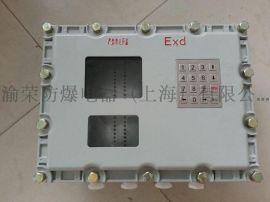上海渝榮專業鋼板焊接防爆箱定做