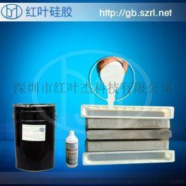 翻模矽胶 25度白色翻模矽胶 工艺品翻模矽胶