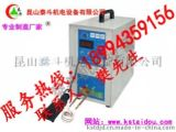 上海高頻加熱機齒輪淬火機刀具淬火機緊固件熱鍛設備不鏽鋼食具熱軋機