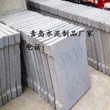 青島  預制水泥蓋溝板(60cm*50cm*5cm)古力井蓋