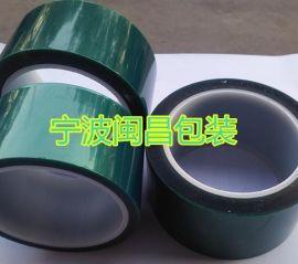 宁波闽昌包装销售PET胶带,美纹纸胶带、双面胶带等各种胶带-宁波胶带厂