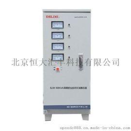 北京德力西稳压器SJW-60KVA,三相高精度全自动交流稳压器,空调  稳压器