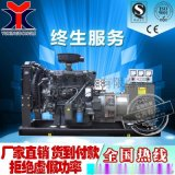 50KW發電機組 YX50GF 送電瓶 濰坊柴油發電機