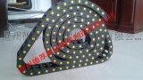 滄州德厚專業生產注塑機專用尼龍拖鏈 廠家直銷