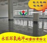 佛山倉庫地板漆廠家|物流倉庫耐磨環氧地板漆400-0066-881