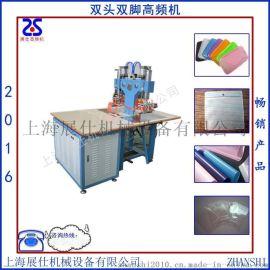 上海展仕 ZS-S 双头双脚高频熔接机