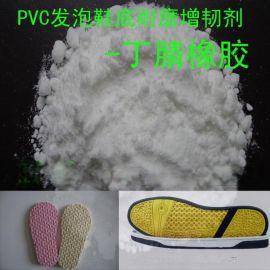PVC发泡鞋底专用增韧耐磨丁腈橡胶