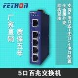 貴州工業交換機5口工業交換機飛崧通訊ESD105非網管型工業乙太網交換機