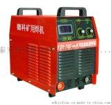 KJH-315矿用焊机