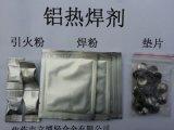 陰極防腐用鋁熱焊劑