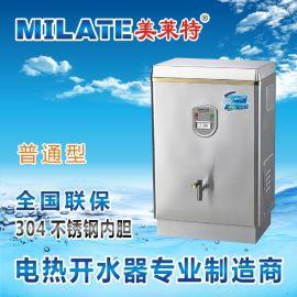 MILATE美莱特电热开水器3KW容量28L