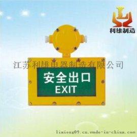 防爆标志灯安全出口应急灯防爆应急疏散指示灯
