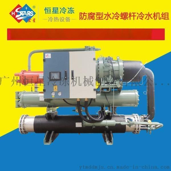 化工行业  制冷机组,宏星防腐冷水机组