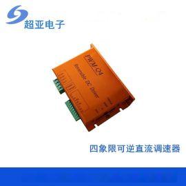 直流马达控制器驱动器 24V送丝机四象限可逆直流电机调速器