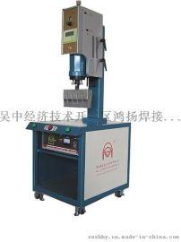 尼龙搭扣焊接机/松紧带焊接机/宿迁超声波焊接机