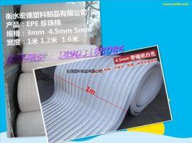 产品出口指定环保包装材料EPE珍珠棉、海绵纸