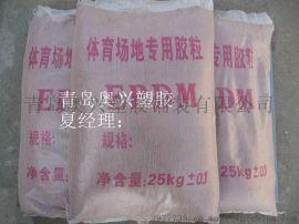 新国标青岛EPDM彩色橡胶颗粒生产厂家