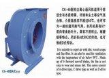 C6-46排塵除塵離心風機 木製品廠專用碎屑風機