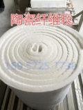陶瓷纖維保溫隔熱毯硅酸鋁高鋁含鋯棉毯窯爐保溫隔熱耐火材料