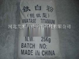 供应锐钛型钛白粉 造纸专用锐钛型钛白粉