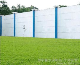 混凝土預制圍牆、水泥圍牆工程圍牆