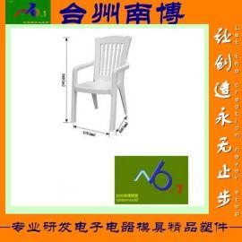 黄岩南博模具开发制作塑料椅子模具