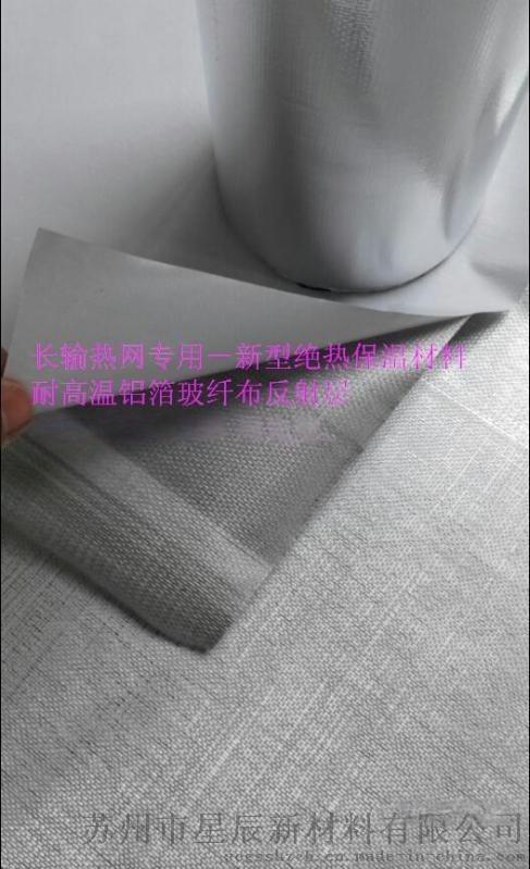 河北沧州购买热网长输-钢套钢蒸汽管道  耐高温普通反辐射层110g/M2选择XCGS