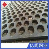 重型衝孔網耐磨穿孔板礦用圓孔篩分網