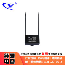 交流电机启动 风扇电容器CBB61 2.5uF/400VAC
