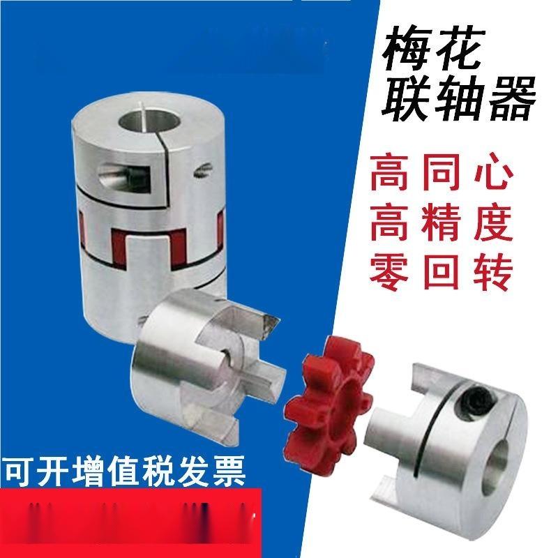 铝合金梅花弹性星型联轴器大扭矩三爪伺服步进电机编码器35*50