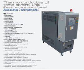 复膜机 涂布机 压铸专用油温机 高温导热油炉
