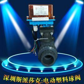 化工耐腐蝕塑料電動閥門PPH /UPVC 塑料電動球閥二通閥DN254050