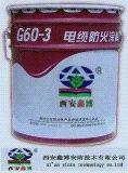 西安G60-3型膨脹電纜防火塗料