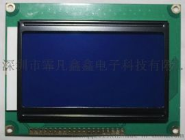 12864C液晶模组