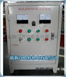 KGLA50/500电磁除铁器电源控制箱器/除铁器电源箱/电除铁器电源柜