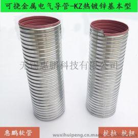 惠鹏KZ-1可挠金属电气导管 电气工程设备穿线保护软管 抗压弯曲定型