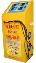 双新供应TCY型四路快速充电站