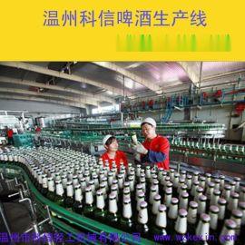 全自动啤酒生产线|成套啤酒生产设备|小型啤酒灌装设备厂家