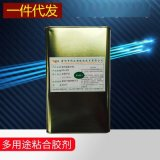 PP胶 溶剂胶KDS-623