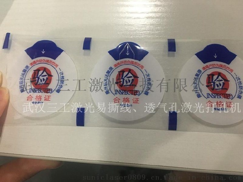 塑料材质激光打透气孔设备,高速激光划线打孔可用于各类包装袋易撕线的加工