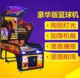 天子娱成人豪华投币篮球机投篮机亲子游戏机投币游艺机价格电玩城设备