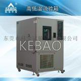 线性高低温试验箱 80L快温变试验箱