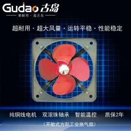 古岛 方形工业换气扇 强力排气扇 工厂排风扇 纯铜线电机