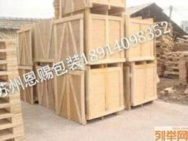 苏州设备木箱 仪器包装箱 大型底座