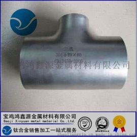 钛弯头 钛三通 钛法兰 钛翻遍耐腐蚀化工管道厂家**