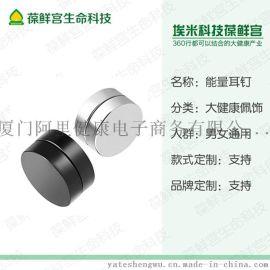 负离子能量耳钉量子养生耳钉生产厂家